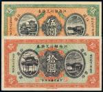 5年江西银行兑换券伍圆/拾圆各1