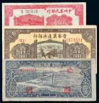 解放区纸币三枚