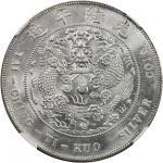 光绪年造造币总厂七钱二分 NGC MS 63