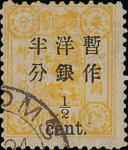 洋银半分盖于叁分银,橙黄色旧票,在下角盖上海海关日戳,品相中上.