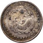 广东省造光绪元宝七分二厘等一组2枚 极美  Qing Dynasty, Kwangtung Province,Yunnan Province, silver 20 cents