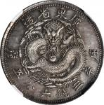 广东省造七三反版三钱六分五厘银币 NGC MS 61