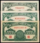 民国二十八年中央银行美商永宁版法币辅币券伍分不同字轨三枚