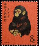 1980年生肖猴票8分 完未流通