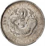 光绪三十四年北洋造七钱二分银币。