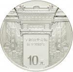2016年宁波钱业会馆设立90周年纪念银币30克 完未流通