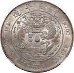 光绪年造造币总厂七钱二分普版 NGC AU 58 Qing Dynasty, silver $1, ND (1908), Central Mint