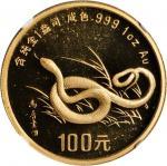 1989年己巳(蛇)年生肖纪念金币1盎司 NGC PF 68