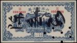 山西榆次县金融救济会兑现券,壹圆,民国二十一年(1932年),样票,打孔,九五成新