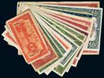 广东、台湾地区纸币十四枚