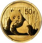 2015年熊猫纪念金币1/10盎司 PCGS MS 70