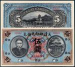 宣统元年李鸿章像大清银行兑换券伍圆样票/CMCOPQ66/全新