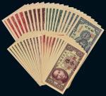 民国三十八年(1949年)广东省银行大洋票八枚全五套