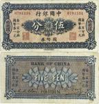中国银行国币券 哈尔滨 伍分