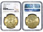 光绪年造造币总厂七钱二分 NGC MS 64