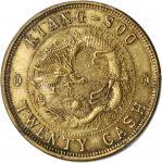 江苏省造光绪元宝二十文铜币。