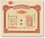 民国廿五年(1936年)及时慎昌钟表股份有限公司股票,拾股计国币壹千圆