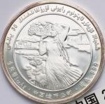 1985年新疆维吾尔自治区成立30周年纪念银币5盎司 完未流通