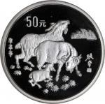 1991年辛未(羊)年生肖纪念银币5盎司 PCGS Proof 68