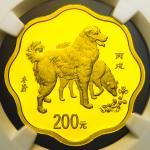 2006年丙戌(狗)年生肖纪念金币1/2盎司梅花形 NGC PF 69
