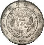 光绪年造造币总厂七钱二分 NGC MS 62