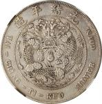 光绪年造造币总厂七钱二分普版 NGC XF-Details CHINA. 7 Mace 2 Candareens (Dollar), ND (1908)