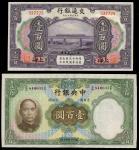 民国纸钞一组3枚,包括民国三年交通银行100元,上海地名,民国二十五年中央银行100元,及民国三十八年广东省银行10元,编号337725, C/P 840033C及AN 521178,首2枚AEF至A