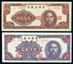 1949年新疆省银行叁仟万圆、陆仟万圆各一枚