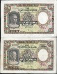 1970-75年渣打银行500元2枚一组,编号Z/P 210747及Z/P 286927,原装,其中一张有黄,VF品相