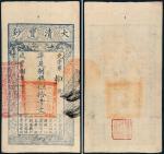 咸丰八年(1858)大清宝钞伍拾千文