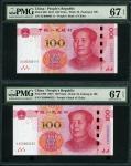 2015年中国人民银行第五版人民币100元一组10枚,双字轨趣味豹子号EE00000111, 222, 333, 444, 555, 666, 777, 888, 999 及 1000,除999评PM