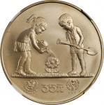 1979年国际儿童年纪念银币1/2盎司喷砂 NGC MS 69