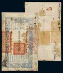 咸丰三年五月十五日户部官票手写体壹两 八品