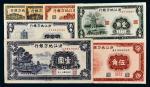 民国浙江地方银行纸币一组七枚