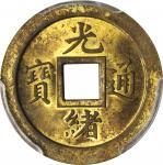 宝武局光绪通宝机制方孔铜样币 PCGS MS 63