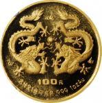 1988年戊辰(龙)年生肖纪念金币1盎司 NGC PF 68