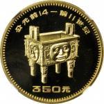 1981年青铜器出土文物人面方鼎黄铜样币 NGC PF 69 CHINA. Brass 350 Yuan Pattern, 1981