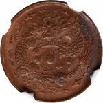 "丙午""浙""字户部大清铜币二文。CHINA. Chekiang. 2 Cash, CD (1906). NGC MS-64 Brown."