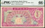 无记年(1953)韩国银行券壹圆,PMG 66EPQ,亚军分
