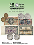 珍稀2020年12月香港-钱币专场