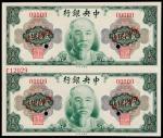 民国三十四年中央银行美钞版金圆券贰拾圆未裁切样票直双连一件