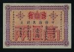 光绪二十四年中国通商银行上海壹两纸币一枚