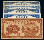 民国三十八年(1949年)新疆省银行银圆券一组五枚