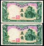 1935年满洲中央银行五角一组2枚 八五品