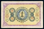 民国元年(1912年)陕西秦丰银行兑换券壹两