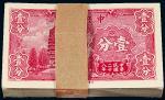 民国二十八年中央银行美商永宁版法币辅币券壹分一百枚连号,九八成至全新