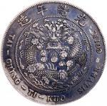 光绪年造造币总厂七钱二分普版 PCGS VF Details
