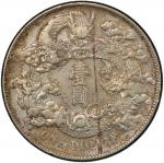 宣统三年大清银币壹圆普通 PCGS XF Details CHINA: Hsuan Tung, 1909-1911, AR dollar, year 3  (1911)