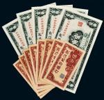 民国浙江地方银行纸币一组十三枚