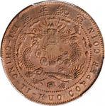 己酉大清铜币二十文 PCGS MS 63